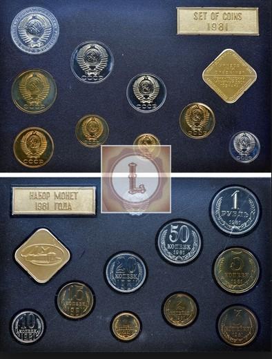 Государственный набор 1981