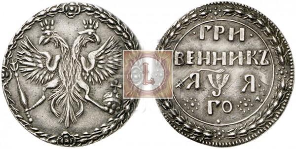 Гривенник 1701 года новодел