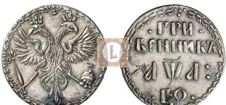 Гривенник 1701 года