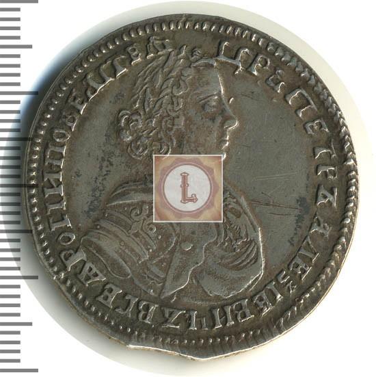 Полтина 1701 с пробелом