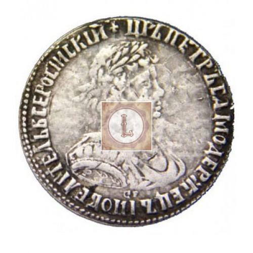 Полтина 1701 год