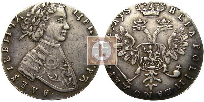 Номинал 1 червонец 1706 года чеканки