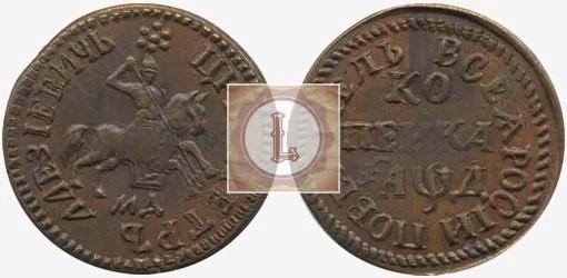 1 копейка 1704