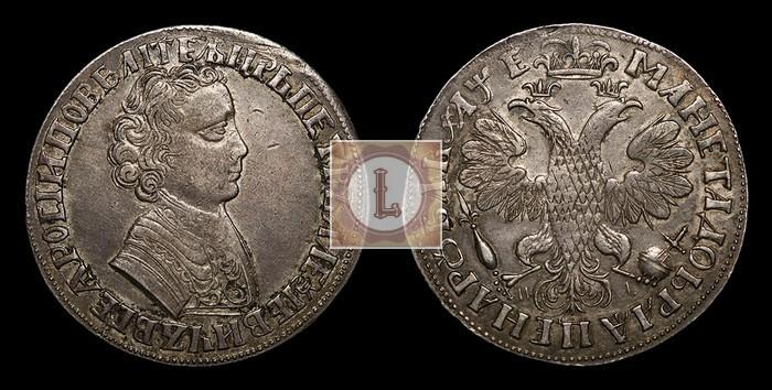 Номинал 1 рубль 1705 года