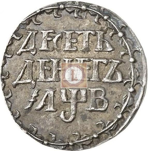 Как выглядит 10 денег 1702