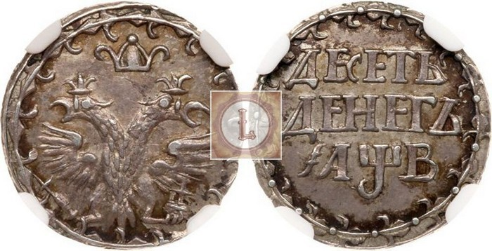 10 денег 1702 года фото