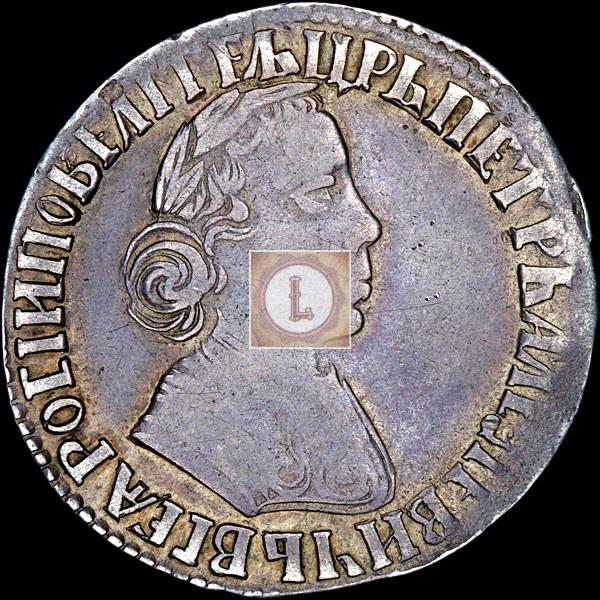 Полуполтинник 1704 года Биткин 1092
