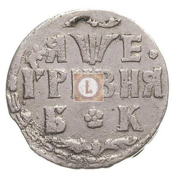 Гривна 1704 года Биткин 1098