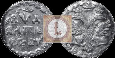 Номинал алтына 1704 года