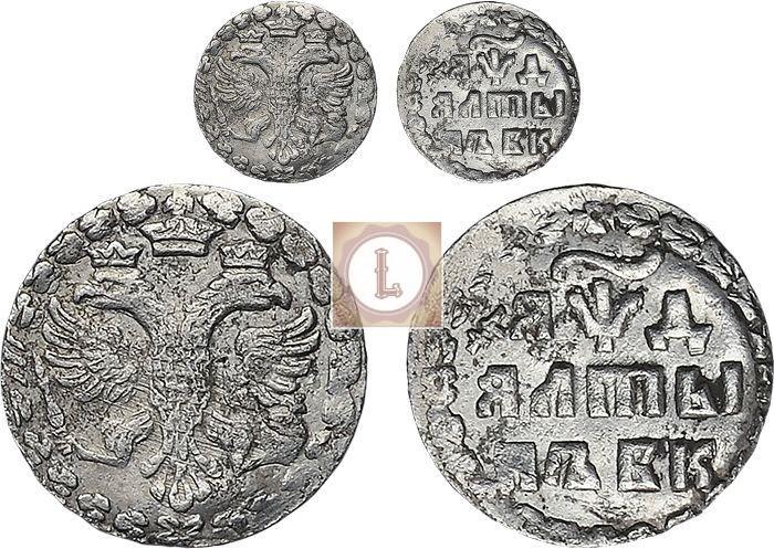 Разновидности алтына 1704 года
