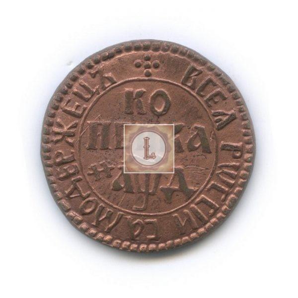 Номинал 1 копейки 1704 года Петра Первого