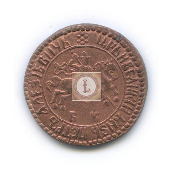 Номинал 1 копейки 1704 года