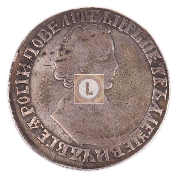 Стоимость 1 рубля 1704 года