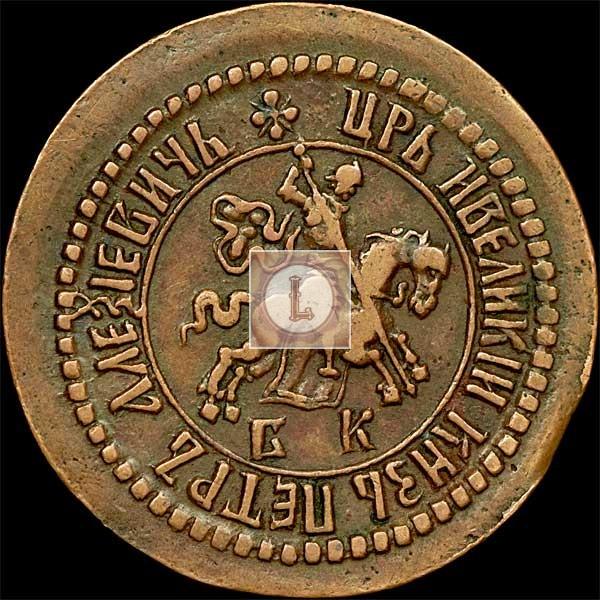Стоимость 1 копейки 1704 года