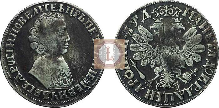 Сколько стоит 1 рубль 1704 года