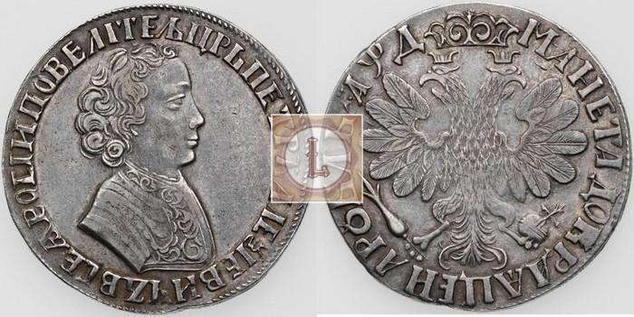 Особенность 1 рубля 1704 года