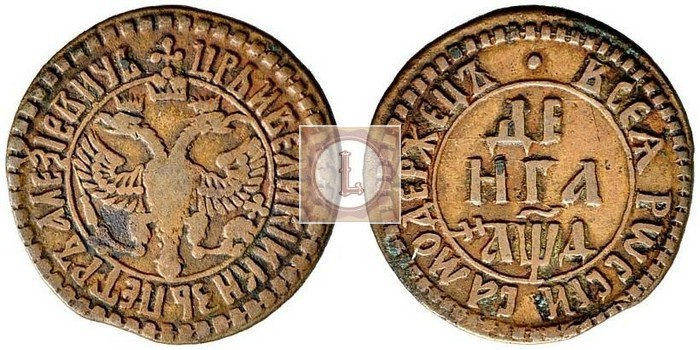 Цена денги 1704 года