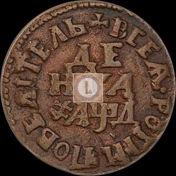 Номинал денга 1704 года