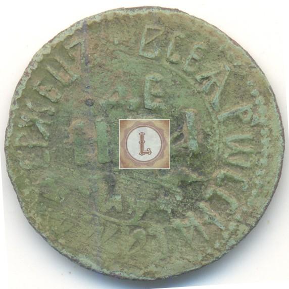 1 копейка 1706 года Биткин 1753