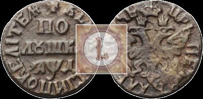 Полушка 1704 года Биткин 3610