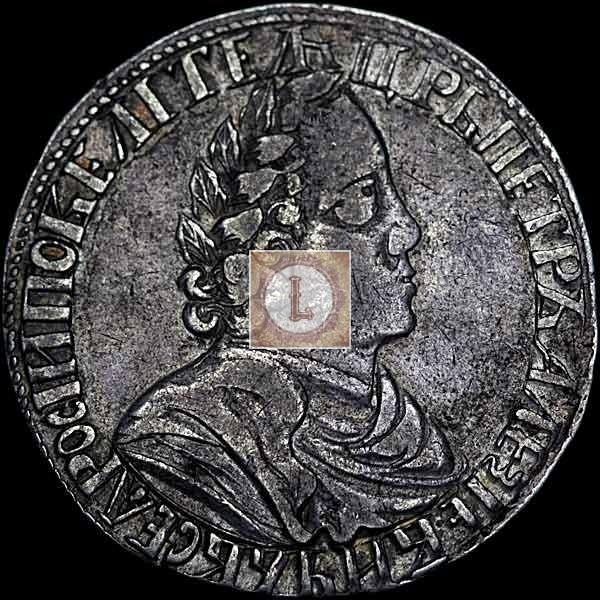 Полтина 1702 года Биткин 514