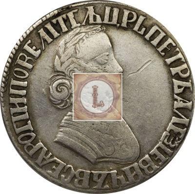 Монета образца рубля 1704 года – «Алексеевская»
