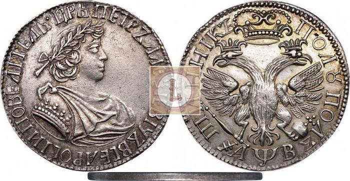 полуполтинник 1702 года Биткин 702