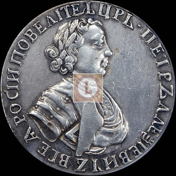полуполтинник 1702 года Биткин 703