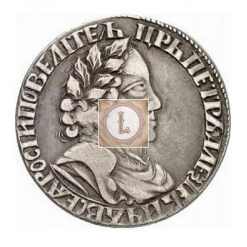 полуполтинник 1702 года Биткин 705