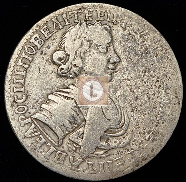 Полуполтинник 1705 года чеканки Биткин 723