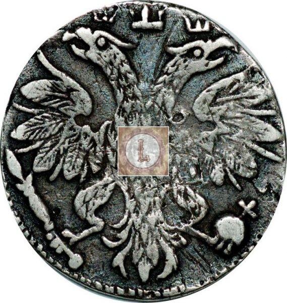 Гривенник 1704 Биткин 748