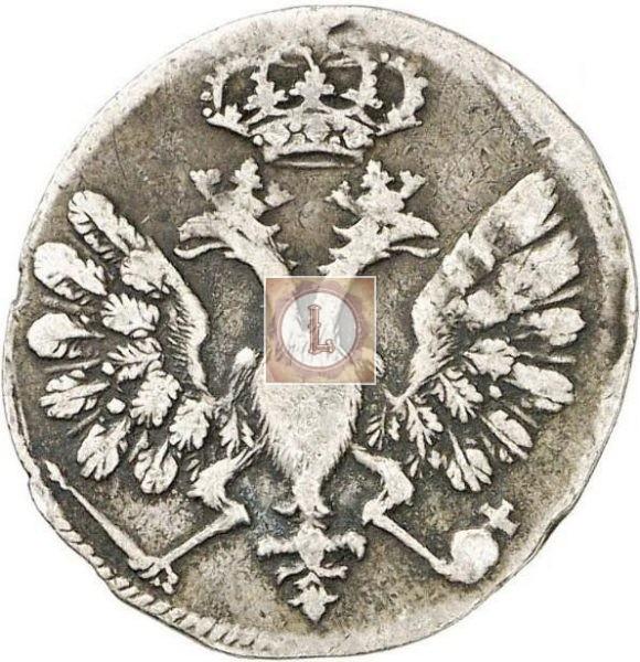 гривенник 1705 года №758