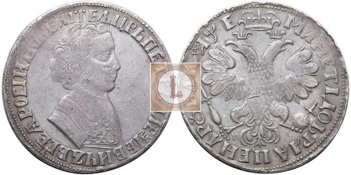 1 рубль 1705 года Биткин 799