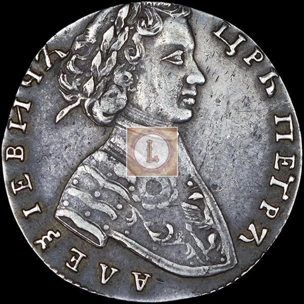 1 червонец 1706 года Биткин 9