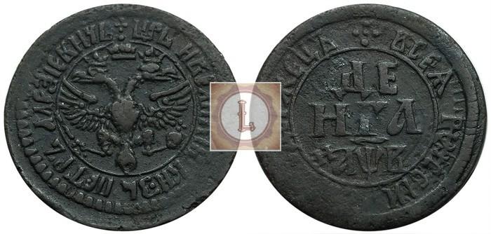 Номинал денег 1702 года