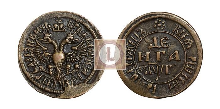 Денга 1703