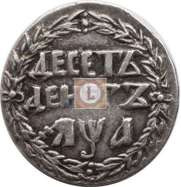 Номинал 10 денег (5 копеек) 1704 года фото