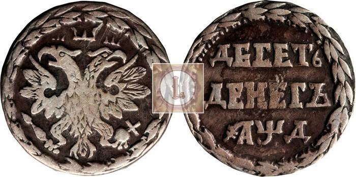 Номинал 10 денег (5 копеек) 1704 года