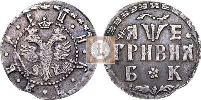 Гривенник 1705 года