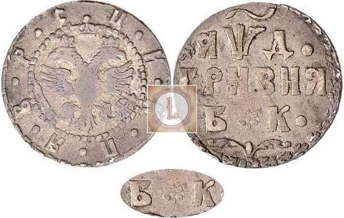 Гривна 1704 года