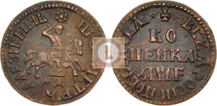Копейка 1705 года