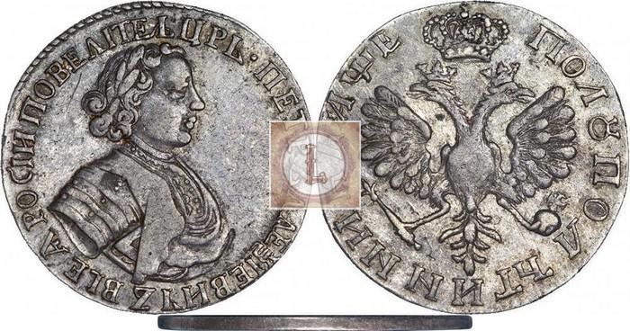 Полуполтинник 1705 года чеканки