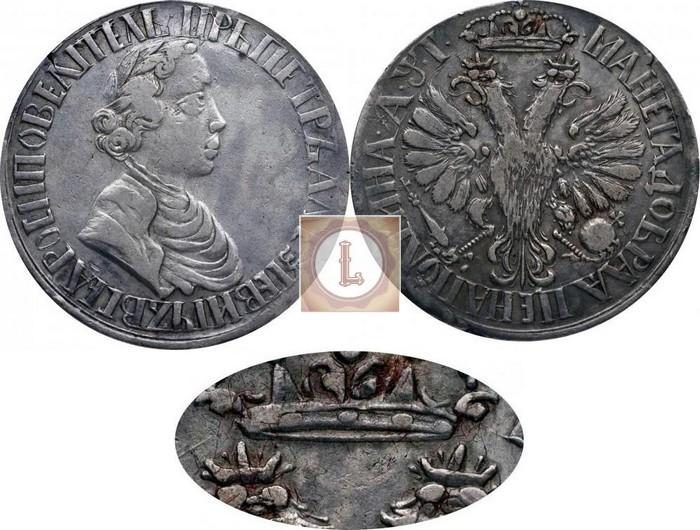 Серебряная полтина 1703 года