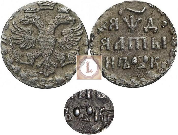 Алтына 1704 года Петра Первого