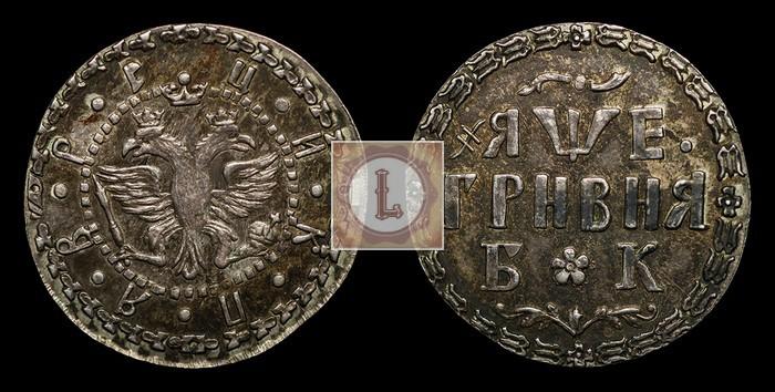 Гривна 1705 года времени Петра Первого