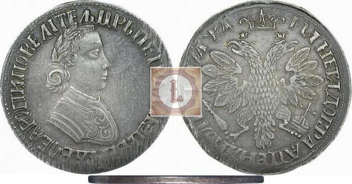 Полтины 1704 года
