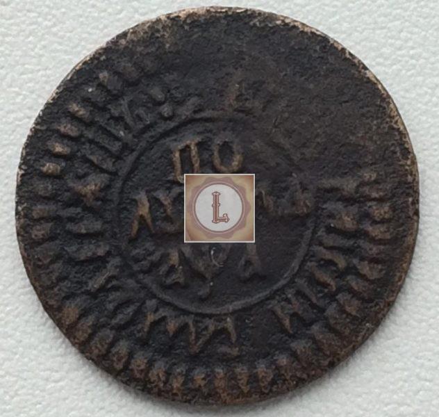 Полушка 1701 года фото