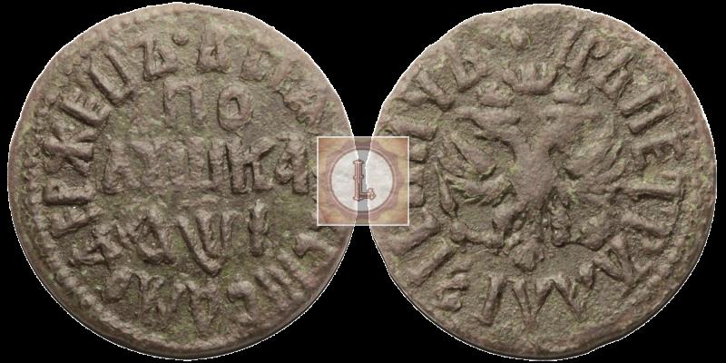 Монета полушка 1705 года чеканки