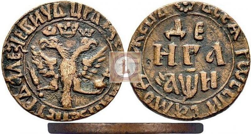 Денга 1708 года