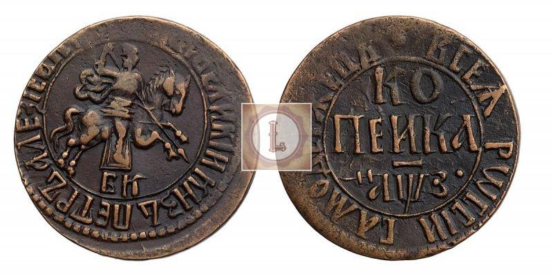 Фото 1 копейки 1708 года